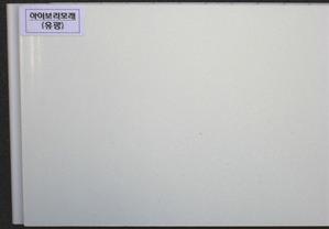 렉스판리빙우드(수영장,주방,욕실천정재) 아이보리모래(유광) 300S