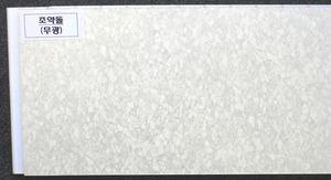 렉스판리빙우드(수영장,주방,욕실천정재)조약돌무광 300S