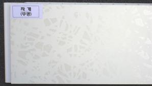 렉스판리빙우드(수영장,주방,욕실천정재)자개무광 300S
