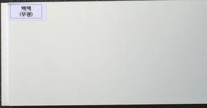 렉스판리빙우드(수영장,주방,욕실천정재) 백색무광 300S